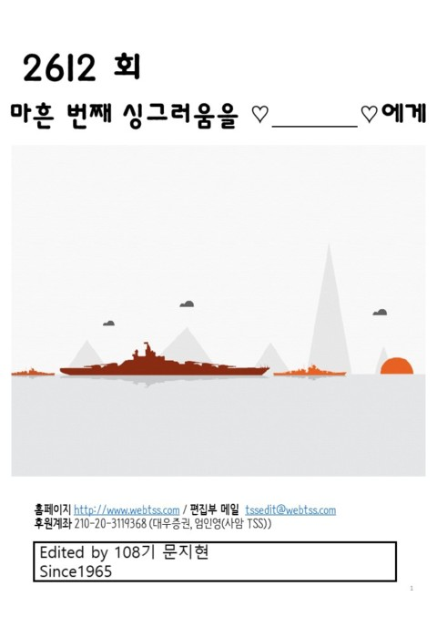 2612회 생돌