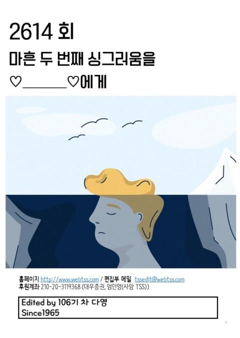 2614회 생돌